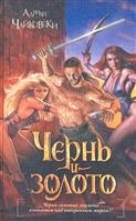 Чернь и золото Астрель. Чайковски А. ISBN