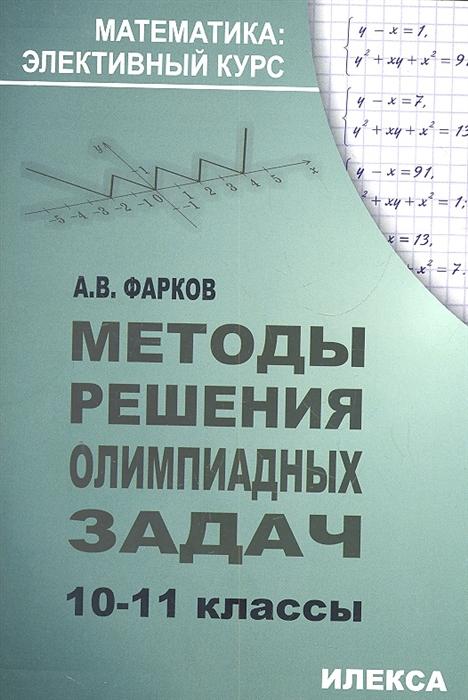 Фарков А. Методы решения олимпиадных задач 10-11 классы
