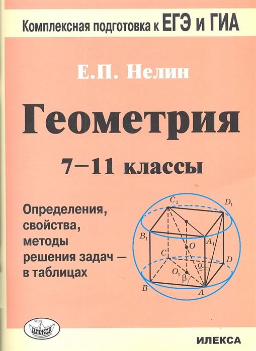 Нелин Е. Геометрия 7-11 классы Определения свойства методы решения задач - в таблицах