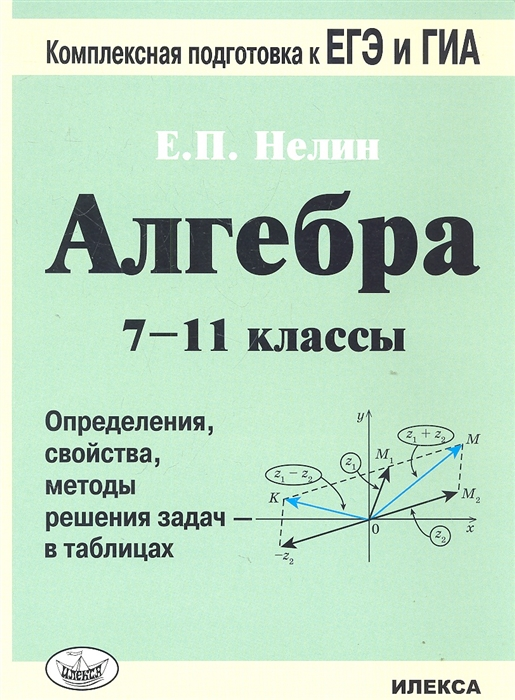 Нелин Е. Алгебра 7-11 классы Определения свойства методы решения задач - в таблицах александр роганин алгебра в таблицах