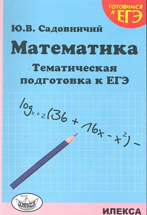 Садовничий Ю. Математика Тематическая подготовка к ЕГЭ