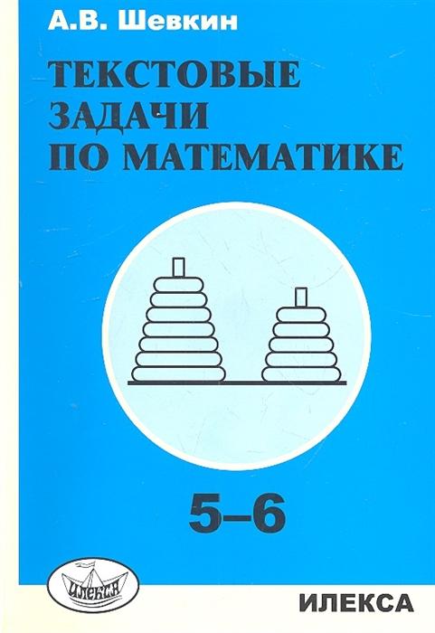 Шевкин А. Текстовые задачи по математике 5-6 классы цена в Москве и Питере