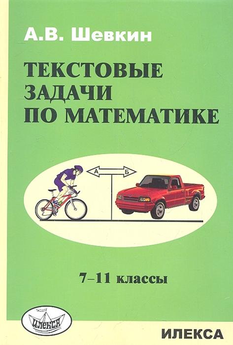 Шевкин А. Текстовые задачи по математике 7-11 классы цена в Москве и Питере