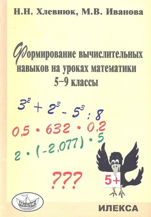 Формирование вычислительных навыков на уроках математики 5-9 классы