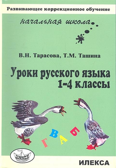 Тарасова В., Ташина Т. Уроки русского языка 1-4 классы т а печенёва уроки русского языка 5 класс