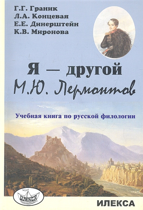 Я - другой М Ю Лермонтов Учебная книга по русской филологии