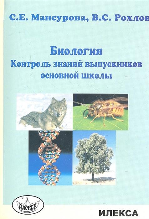Мансурова С., Рохлов В. Биология Контроль знаний выпускников основной школы