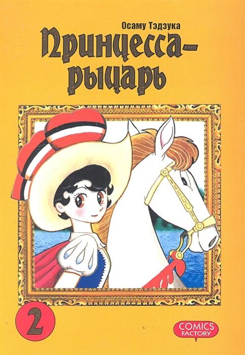 Тэдзука О. Принцесса-рыцарь Том 2 светлана павлова принцесса рыцарь сила и власть книга 4