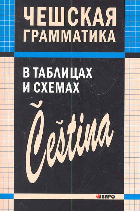 Князькова В. Чешская грамматика в таблицах и схемах