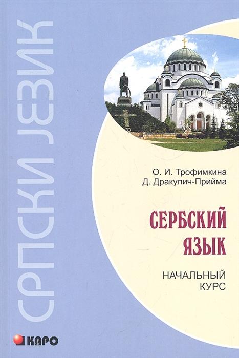 Сербский язык Начальный курс