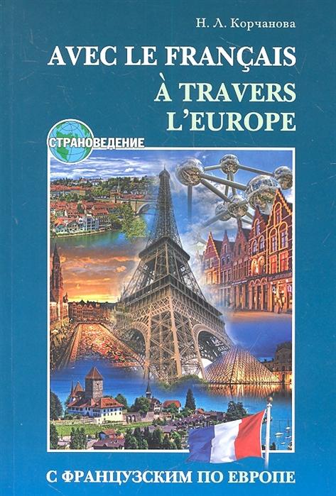 Корчанова Н. С французским по Европе н л корчанова avec le francais a travers l europe с французским по европе аудиокнига mp3