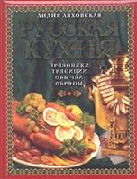 Русская кухня. Праздники. Традиции. Обычаи. Обряды