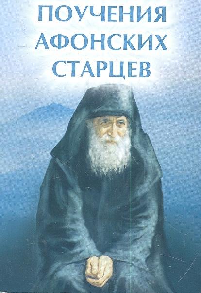 Елецкая Е. Поучения Афонских старцев елецкая е тайны бермудского треугольника