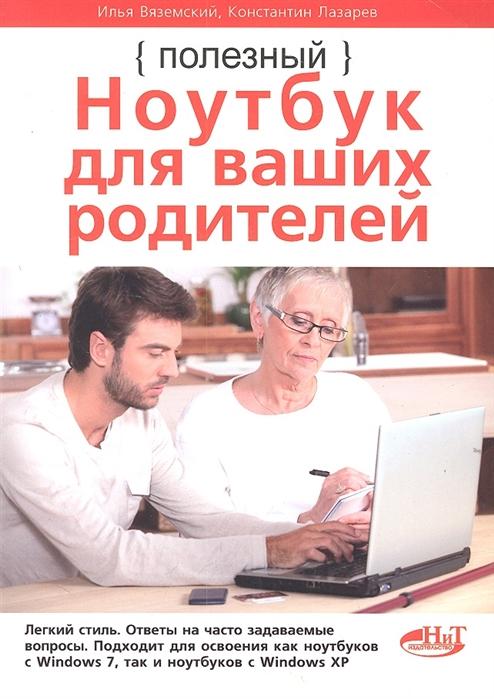 Вяземский И., Лазарев К. и др. Полезный ноутбук для ваших родителей ноутбук