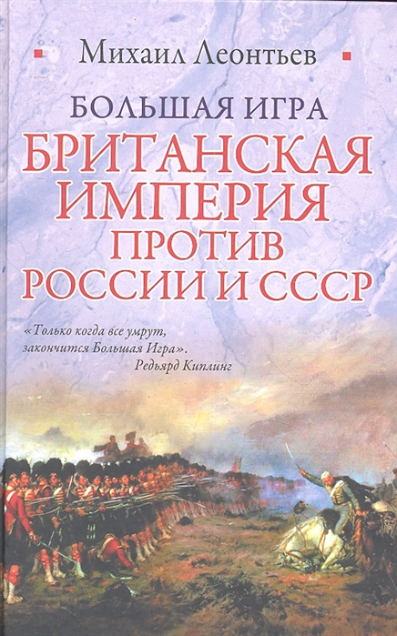 Большая игра Британская империя против России и СССР