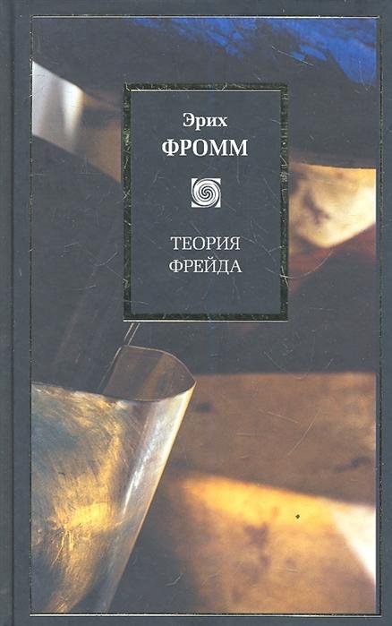 Фромм Э. Теория Фрейда