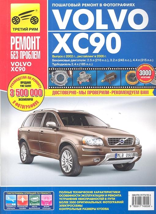 Volvo XC90 Руководство по эксплуатации техническому обслуживанию и ремонту Выпуск с 2002 г Рестайлинг в 2006 г Бензиновые двигатели 2 5 л 210 л с 3 2 л 243 л с 4 4 л 315 л с Турбодизель 2 4 л 185 л с в фотографиях фото