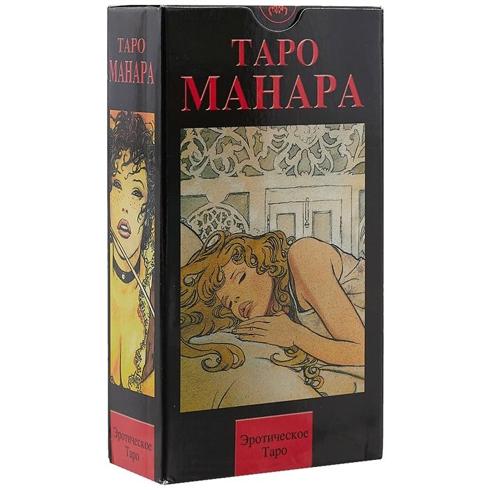 Таро Эротическая Манара Руководство и карты минетти р эпическое таро руководство и карты