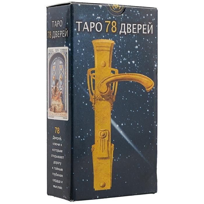 Таро 78 Дверей Руководство и карты таро индейцев америки руководство и карты
