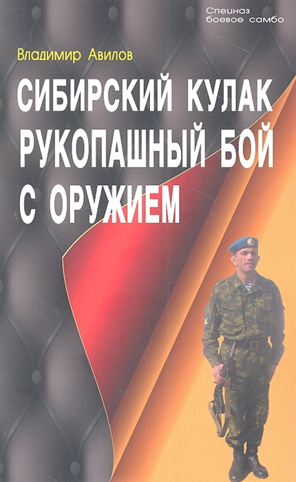 Авилов В. Сибирский кулак Рукопашный бой с оружием лекция 5 штурмовой рукопашный бой