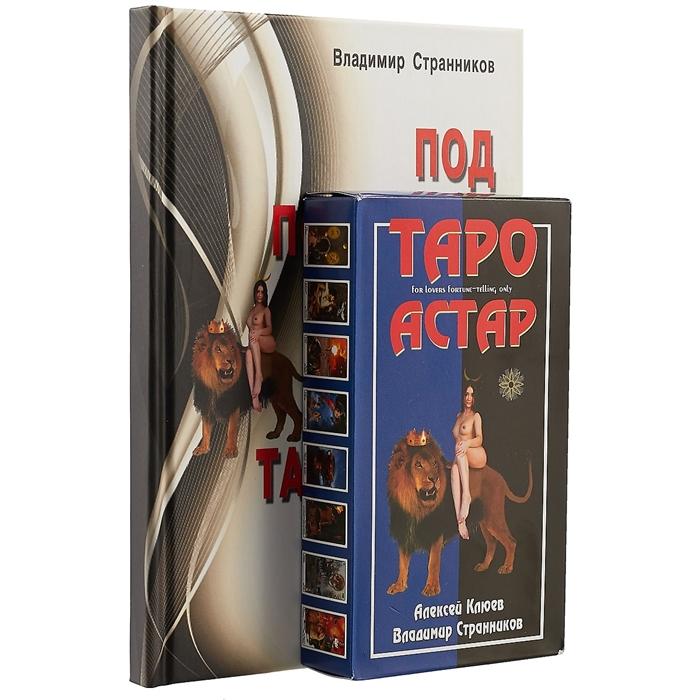 Странников В., Клюев А. Таро Астар клюев а сумма музыки