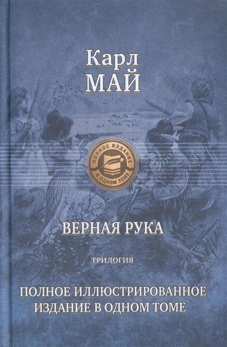 Верная рука Трилогия Полное иллюстрированное издание в одном томе