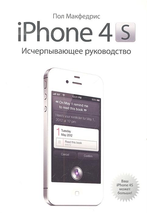 Макфедрис П. iPhone 4S Исчерпывающее руководство