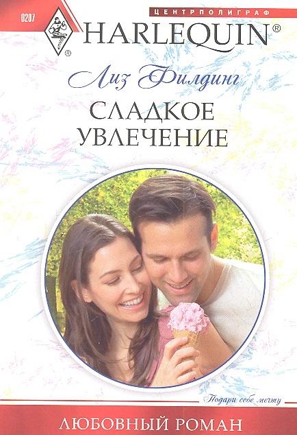 цены Филдинг Л. Сладкое увлечение Роман