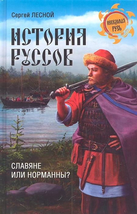 цена на Лесной С. История руссов Славяне или норманны