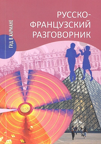 Фото - Малахова И., Орлова Е. Русско-французский разговорник малахова и а русско французский разговорник