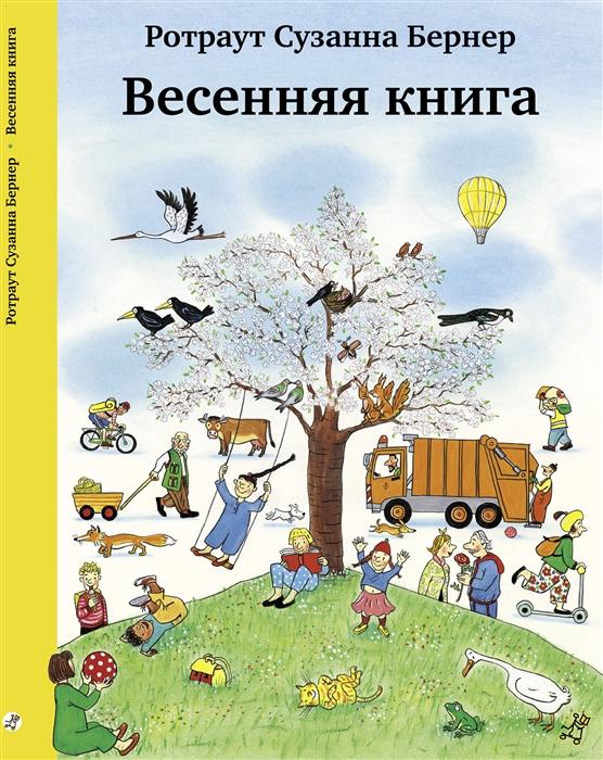 Бернер Р. Весенняя книга бернер р летняя книга