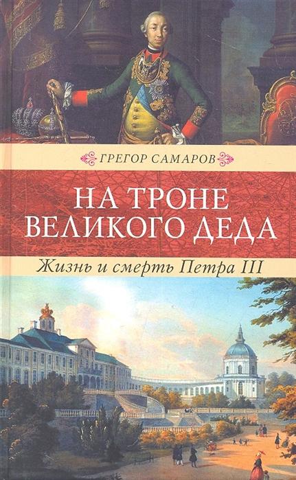 Самаров Г. На троне великого деда Жизнь и смерть Петра III