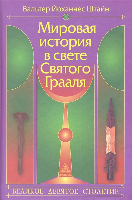 Штайн В. Мировая история в свете Святого Грааля Великое девятое столетие