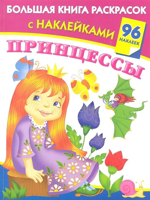 Принцессы Большая книга раскрасок с наклейками