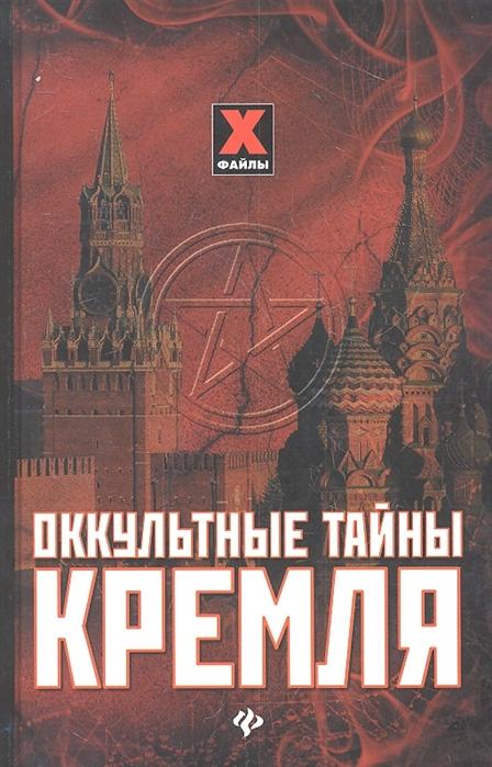 Даль М. Оккультные тайны Кремля