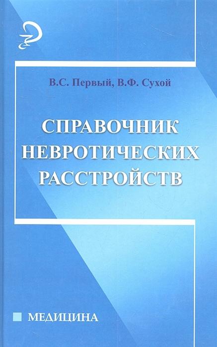 Первый В., Сухой В. Справочник невротических расстройств
