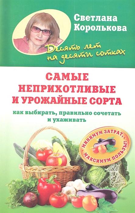Самые неприхотливые и урожайные сорта Как выбирать правильно сочетать и ухаживать