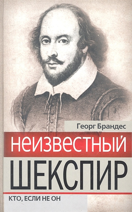 Неизвестный Шекспир Кто если не он