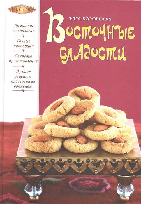 Боровская Э. Восточные сладости боровская э новогодние блюда и украшение стола