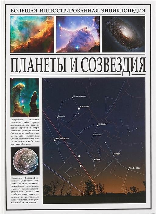 Раделов С. (ред.) Планеты и созвездия