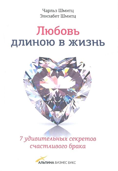 Шмитц Ч., Шмитц Э. Любовь длиною в жизнь 7 удивительных секретов счастливого брака цена и фото