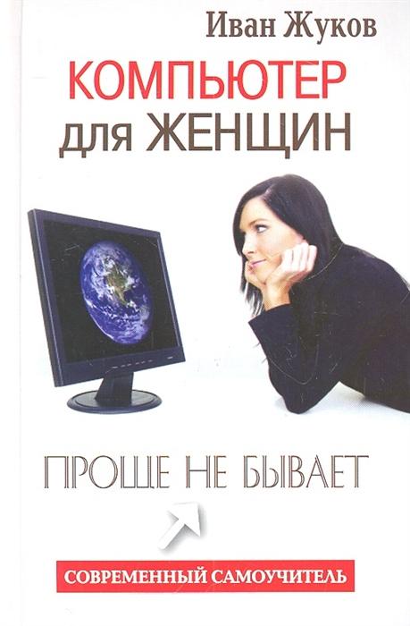Жуков И. Компьютер для женщин Проще не бывает компьютер