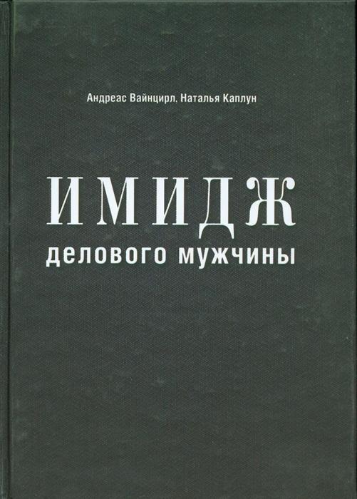 Вайнцирл А., Каплун Н. Имидж делового мужчины