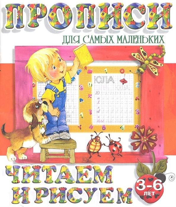 Ивлева В. (ред.) Прописи для самых маленьких Читаем и рисуем ивлева в прописи для малышей читаем и рисуем подготовка руки к письму