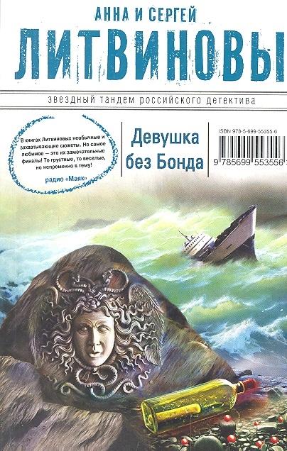 Литвинова А., Литвинов С. Девушка без Бонда