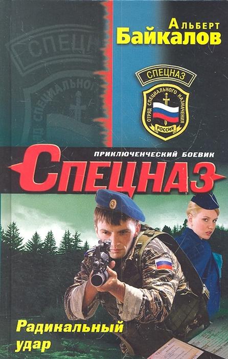 Байкалов А. Радикальный удар
