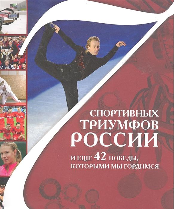 7 спортивных триумфов России и еще 42 победы которыми мы гордимся
