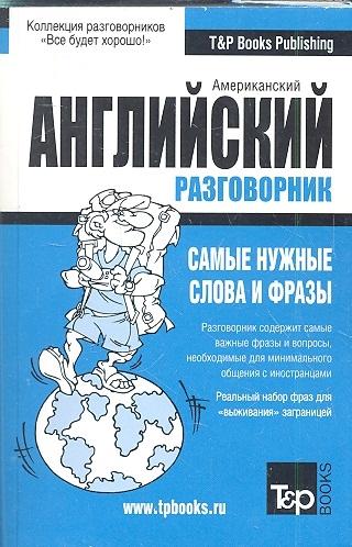 цена на Таранов А. (сост.) Американский английский разговорник Русско-английский US разговорник