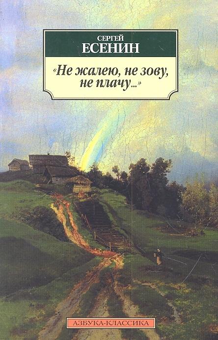 Есенин С. Не жалею не зову не плачу Стихотворения есенин сергей александрович не жалею не зову не плачу стихотворения
