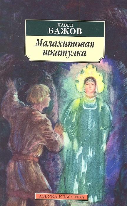 Бажов П. Малахитовая шкатулка Сказы бажов павел петрович малахитовая шкатулка сказы